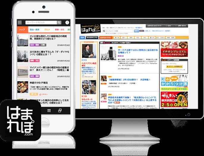 認知度 No.1! 月間300万PVを誇る地域情報Webマガジン「はまれぽ.com」