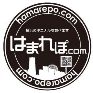 横浜で認知度ナンバーワンの地域情報ウェブマガジン「はまれぽ」」