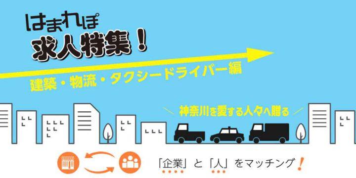 神奈川のイチオシの求人情報を発信中!はまれぽ求人特集