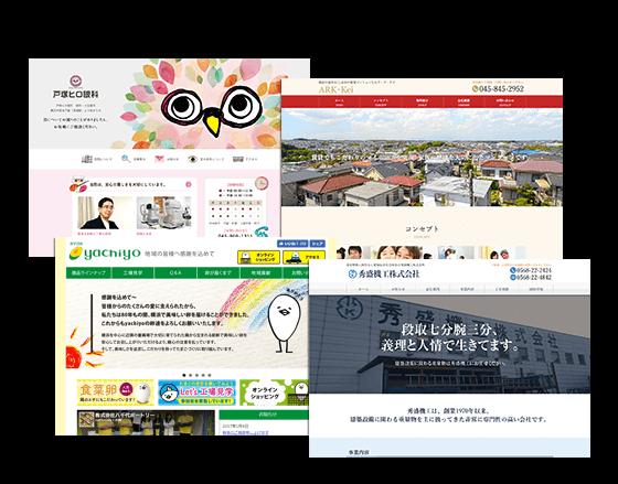 横浜に密着したホームページ制作、ホームページリニューアル