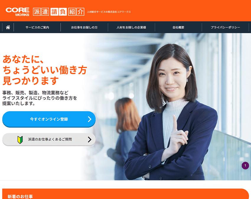 株式会社コアワークス 様 ホームページ制作実績